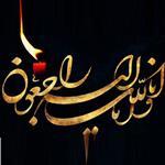 درگذشت حاجیه خانم طلعت رضایی